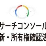 [Google]サーチコンソールの「所有権確認」方法 DNSレコードでのドメイン所有権確認の設定