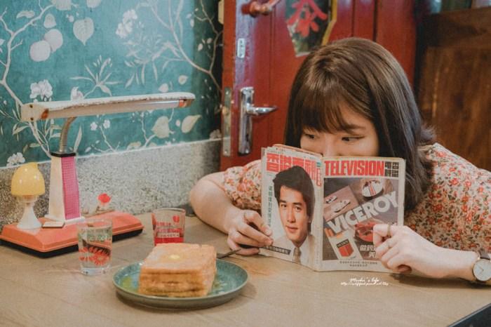 迪化街老宅咖啡廳 窩窩wooo:到香港舊電影場景吃港式早午餐+西多士@捷運北門站/大稻埕美食