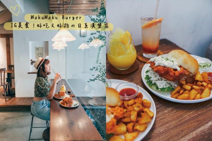 信義區101站美食 Waku Waku Burger:絕對再訪的好吃又好拍IG清爽日系漢堡店❤