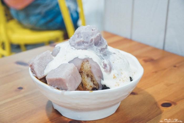 高雄苓雅芋頭冰|慢時候:芋頭控必吃!CP值超高的IG打卡美食,只要$100元的限定芋頭冰
