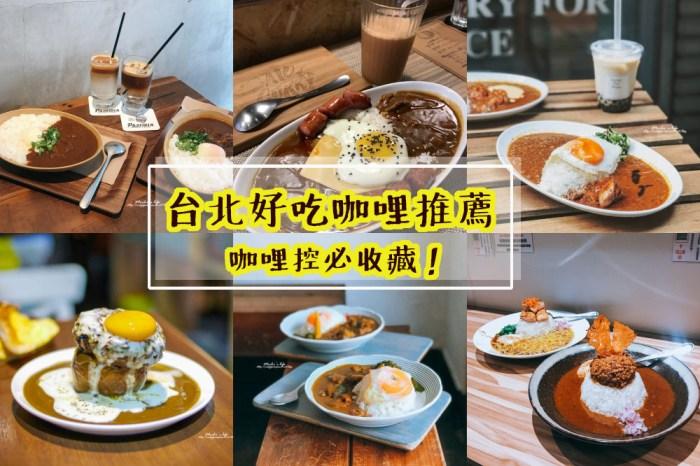 台北咖哩餐廳推薦|咖哩控必吃IG超紅12間咖哩美食,好吃咖哩持續更新中@台北捷運餐廳