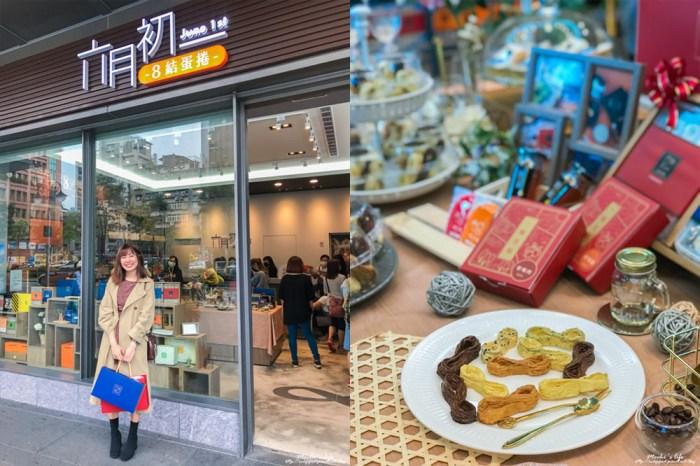 台北伴手禮推薦 六月初一:台中人氣8結蛋捲來台北開店啦~大推海苔口味跟肉酥酥@捷運東門站