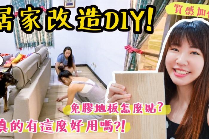 居家改造diy自己鋪地板!木頭免膠地板心得來啦~評價真的這麼好嗎?完美主義居家設計崔勾地板/無印風日系木頭地板