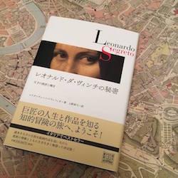 NEWS:麻里の本棚  1『レオナルド・ダ・ヴィンチの秘密 天才の挫折と輝き』コスタンティーノ・ドラッツィオ 著、上野真弓 訳