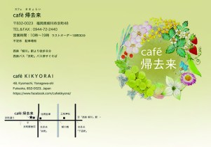 Café帰去来・ショップカード
