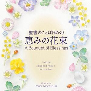 NEWS:2月出版!「恵みの花束 A Bouquet of Blessings 」