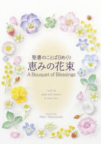 重刷出来!「恵みの花束 A Bouquet of Blessings」再刷のお知らせ