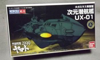ヤマト2199 メカコレ No19 次元潜航艦UX-01 制作01