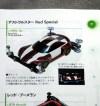 ミニ4駆 アストラルスター 03-2