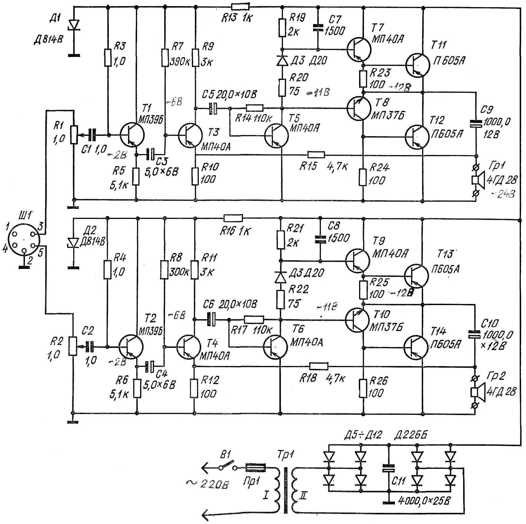 Simple Stereo Amplifier