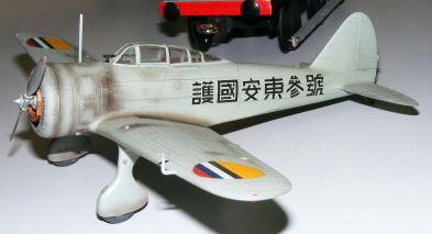Wayne's Manchurian Ki-27 Nate