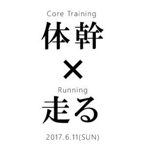 体幹トレーニング&ラン スクール