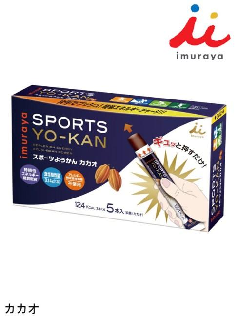 井村屋,スポーツようかん,カカオ (1箱5本入)