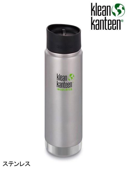 klean kanteen,クリーンカンティーン,ワイドインスレート CAFE 20oz (592ml) #ステンレス