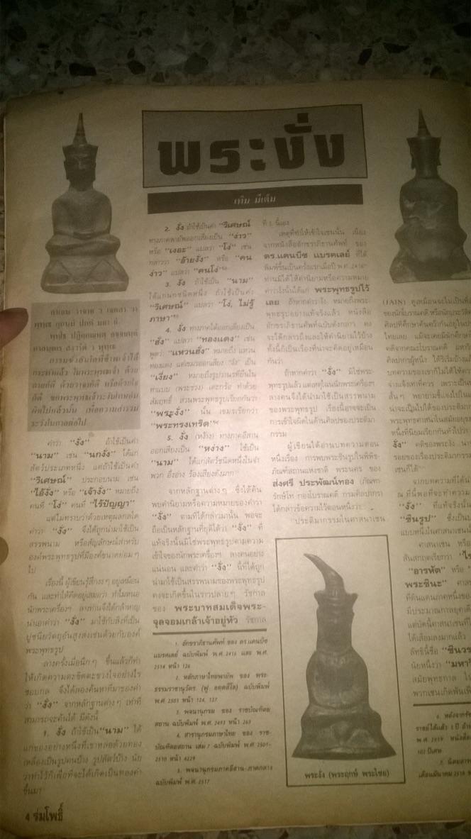 บทความเรื่องพระงั่ง จากนิตยสารร่มโพธิ์ พฤษภาคม 2536