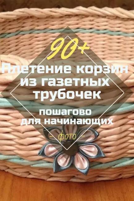 Basket tenunan yang diperbuat daripada tiub akhbar