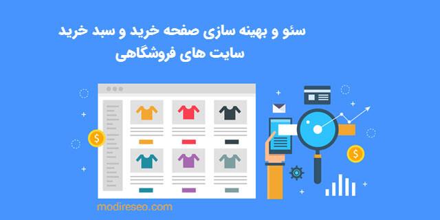 بهینه سازی وب سایت فروشگاهی