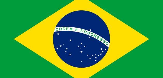 ما هي اللغة الرسمية في البرازيل موضوع