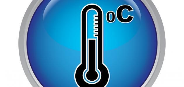الفرق بين درجة الحرارة المئوية والفهرنهايت موضوع