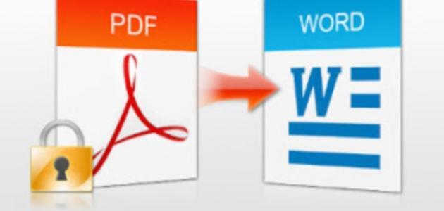 طريقة تحويل ملف Pdf إلى وورد موضوع