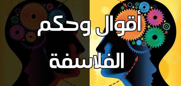 أقوال وحكم مأثورة فيس بوك موضوع