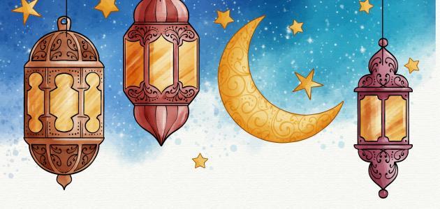 ماذا يعني شهر رمضان - موضوع