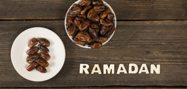 أجمل كلام عن رمضان موضوع