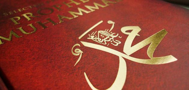 تفسير اسم محمد في المنام موضوع