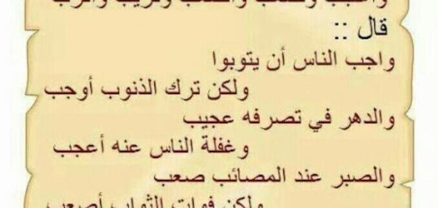أقوال الإمام الشافعي موضوع