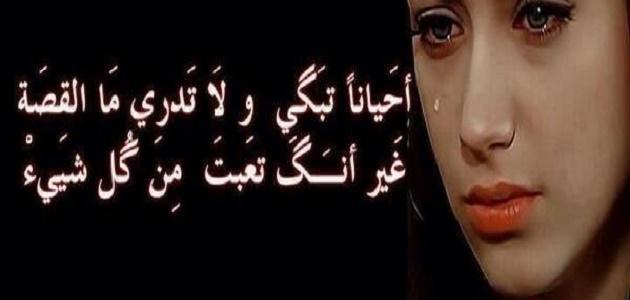 كلمات عن الدموع موضوع