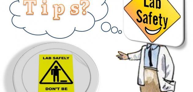 إجرائات السلامة في المختبر موضوع