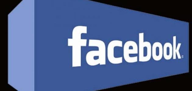 طريقة البحث عن أصدقاء في الفيس بوك موضوع