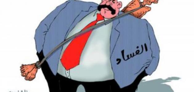 قانون مكافحة الفساد موضوع