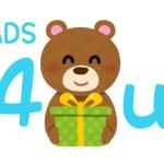 ADS4uが出ました♪自動ダウン構築システム(ADS)が更にパワーアップ!