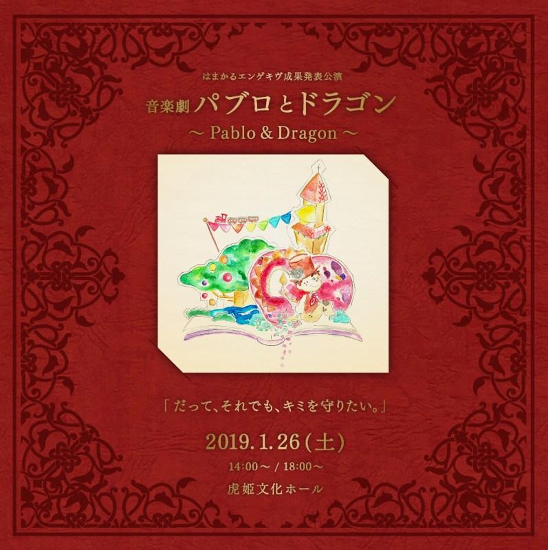 180920_pablo&dragon_nyuko