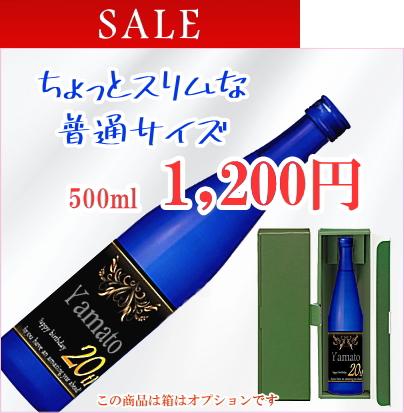 オリジナルラベル日本酒 セール品