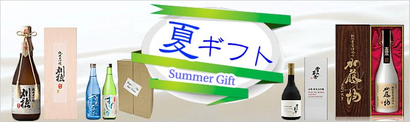 夏ギフト お中元 秋田地酒通販