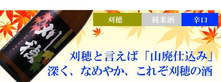 刈穂 山廃純米酒 ひやおろし 1800ml