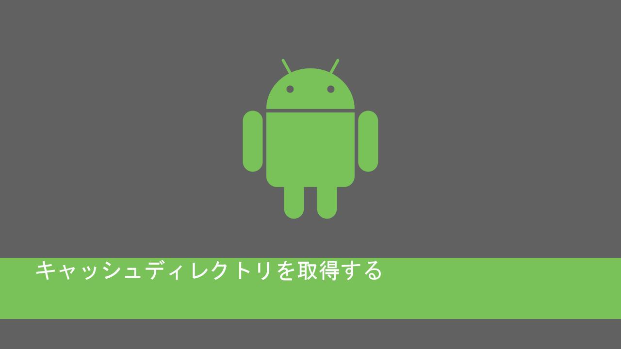 キャッシュディレクトリを取得する Android開発   IT底辺脫卻ブログ