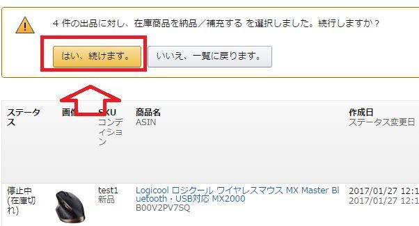 Amazon FBA 納品方法