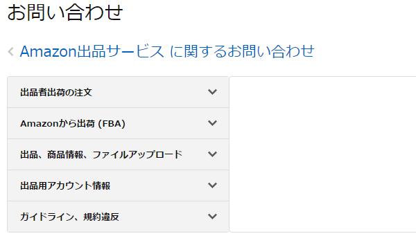 Amazon テクニカルサポート