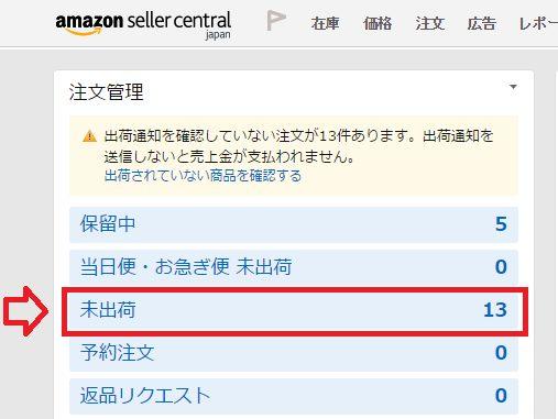 Amazon 自己発送