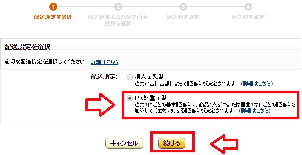 Amazon 配送料 設定