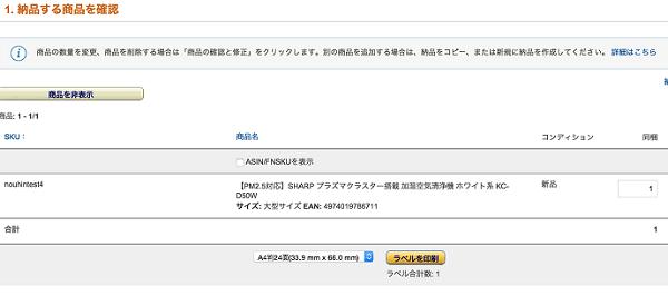Amazon FBA納品 追加