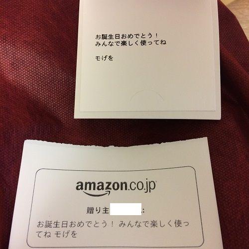 Amazon ギフトラッピング