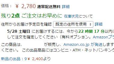 Amazon ショッピングカート