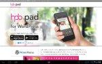 アプリレビュー:hpb pad for WordPress – スマホやタブレットでWordPressの管理ができる!