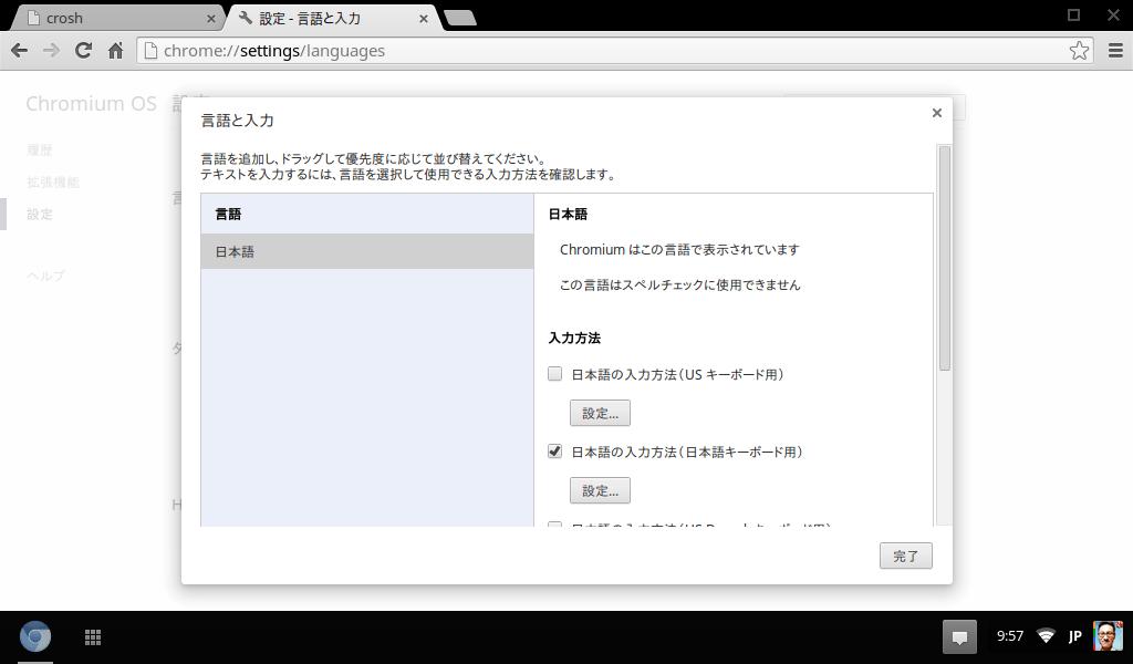ChromiumOS_言語と入力