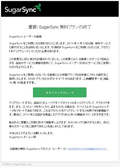 SugarSync 無料プランの終了
