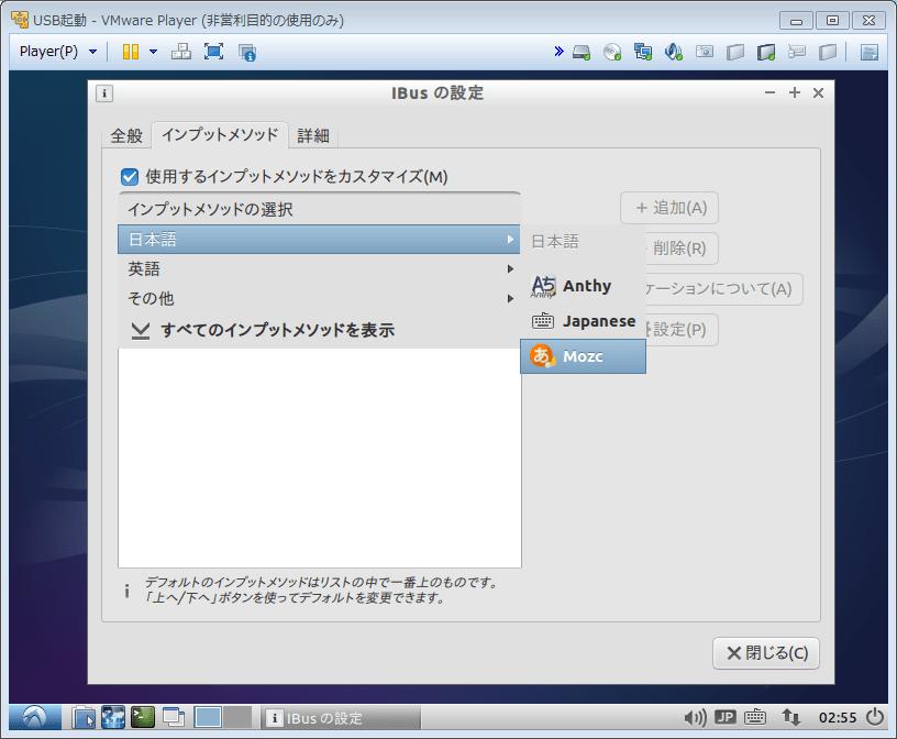 Lubuntu_Mozc設定02